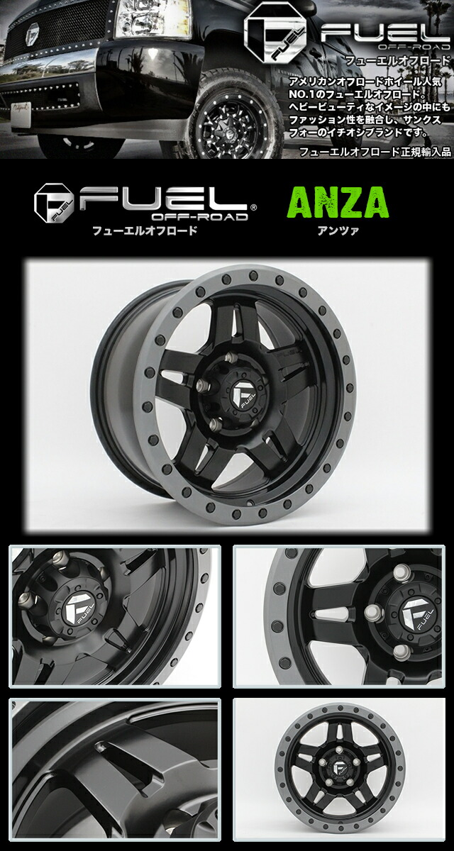 FUEL OFFROAD ANZA D557 17インチホイール