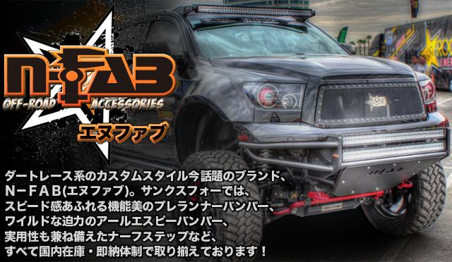 【国内在庫・即納】 N-FAB RSP Replacement Front Bumper RSP リプレイスメント フロントバンパー 07y- トヨタ タンドラ用 (TUNDRA) MADE IN U.S.A. P/# NFB-T074RSP 【サンクスフォー】