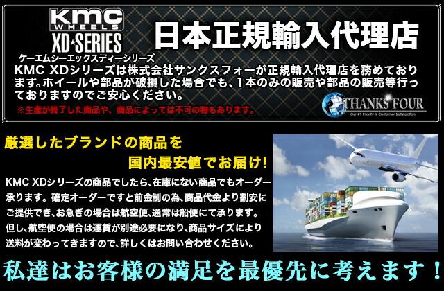 KMC XD811 ROCK STAR2 ケーエムシー ロックスター2