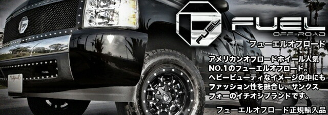 FUEL OFFROAD HOSTAGE D531 17インチホイール
