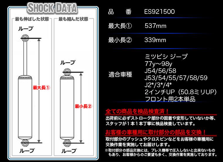 ES119510 ジムニー JB23/33