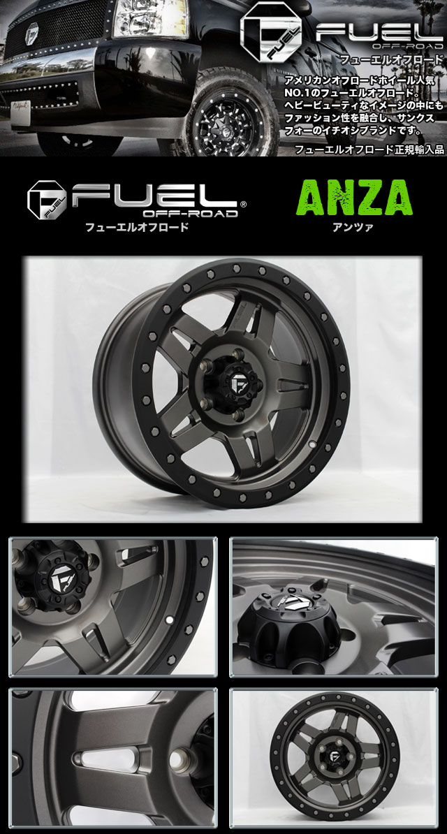 FUEL OFFROAD ANZA D558 17インチホイール
