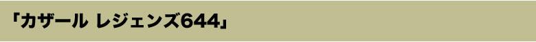 カザール サングラス レジェンズ 644 001 53サイズ ラウンド 丸メガネ レジェンド CAZAL LEGENDS メンズ レディース
