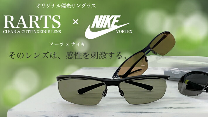 NIKE × RARTS