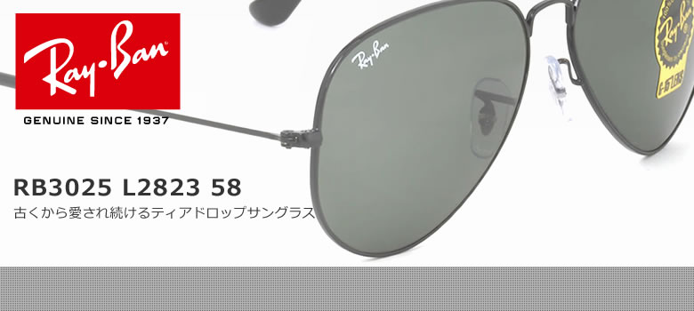 c9fe51e6202 Discounted Ray Ban Rb3025 L2823 58