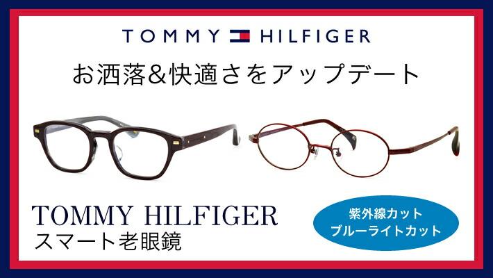 トミー スマート老眼鏡