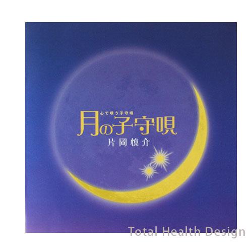 月の子守唄