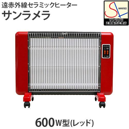 600Wレッド