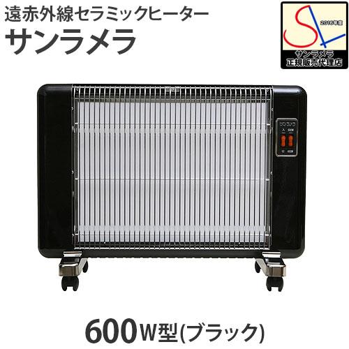 600Wブラック