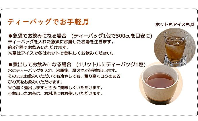 ねじめ びわ茶