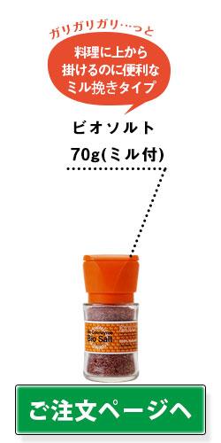ビオソルト70g(ミル付)