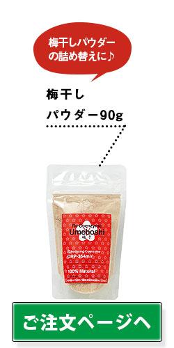 梅ぼしパウダー90g
