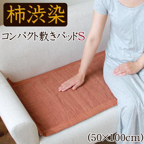 柿渋染・コンパクト敷パッド・S 50×100cm
