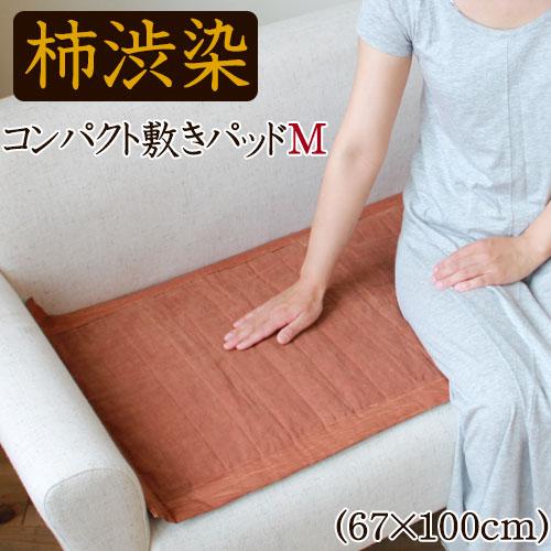 柿渋染・コンパクト敷パッド・M 67×100cm