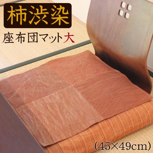 柿渋染・座布マット・大 45×49cm