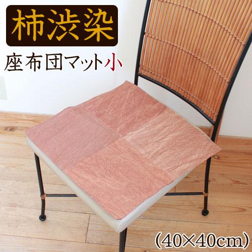 柿渋染・座布マット・小 40×40cm