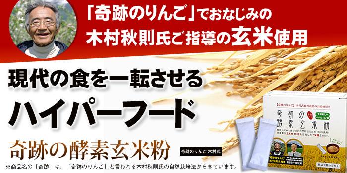 奇跡の酵素玄米粉