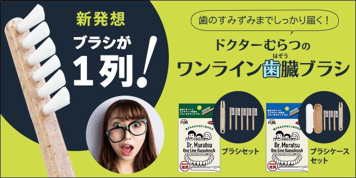 ワンライン歯臓ブラシ