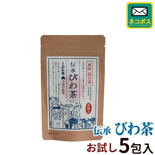 伝承びわ茶5包