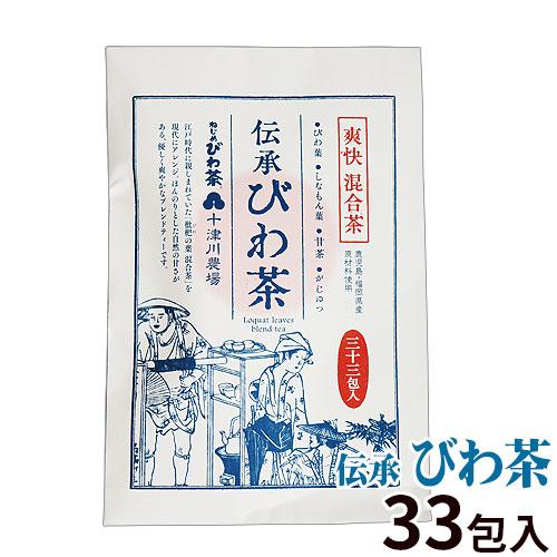 伝承びわ茶33包