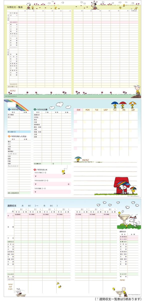 フルカラーページの可愛いおすすめ家計簿