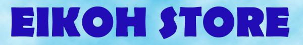 エイコウストアは縁起物風水開運グッズ・バッグ・アクセサリー・和装小物・和柄バッグ・財布などのアイテムを卸屋ならではの価格であなたの生活を応援します!阪神タイガースや千葉ロッテマリーンズなどオリジナルのスポーツアイテムをご提供します!