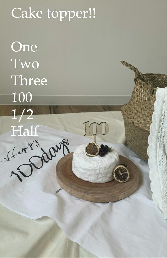 楽天市場 バースデー ケーキトッパー One Two Three 1 2 Half 100 祝100日 フォトアイテム バースデーフォト クレイケーキ お食い初め 木製 出産 ニューボーンフォト バースデーケーキトッパー The Flow