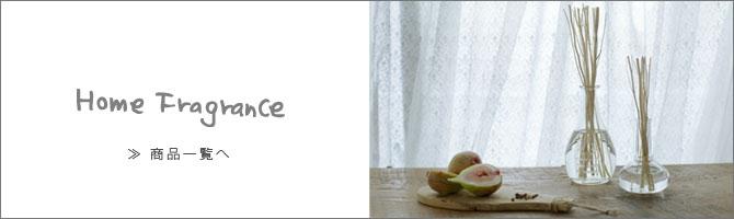 【a day】ホームフレグランス 商品一覧へ