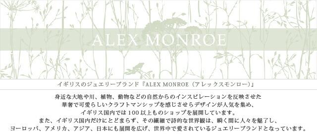 ALEX MONROE 商品一覧へ