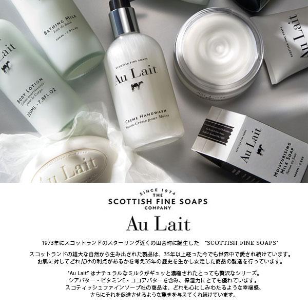 SCOTTISH FINE SOAPS / スコティッシュファインソープ