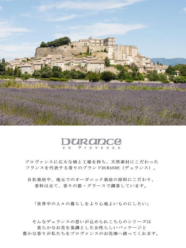 【DURANCE デュランス】 プロヴァンスに広大な畑と工場を持ち、天然素材にこだわった フランスを代表する香りのブランドDURANDE(デュランス)。自社栽培や、地元でのオーガニック栽培の原料にこだわり、香料は全て、香りの都・グラースで調香しています。「世界中の人々の暮らしをより心地よいものにしたい」 そんなデュランスの思いが込められこちらのシリーズは 柔らかなお花を基調とした女性らしいパッケージと 豊かな香りが私たちをプロヴァンスのお花畑へ誘ってくれます。