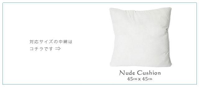 ヌードクッション 45cm中綿