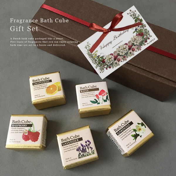 お菓子みたいに可愛いバスキューブのGIFT BOX付き5箱セット
