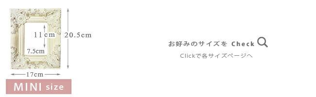 【フレーム MINIサイズ】