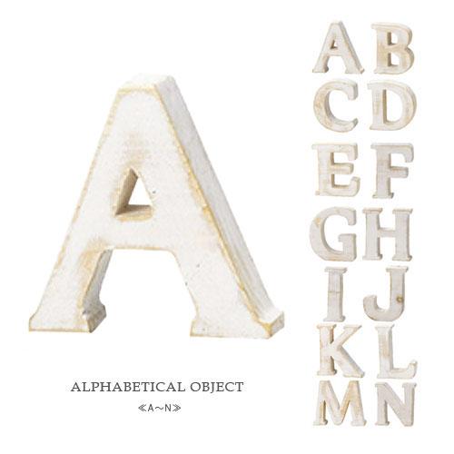 アルファベット オブジェ