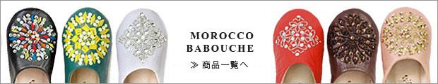 モロッコバブーシュ商品一覧へ