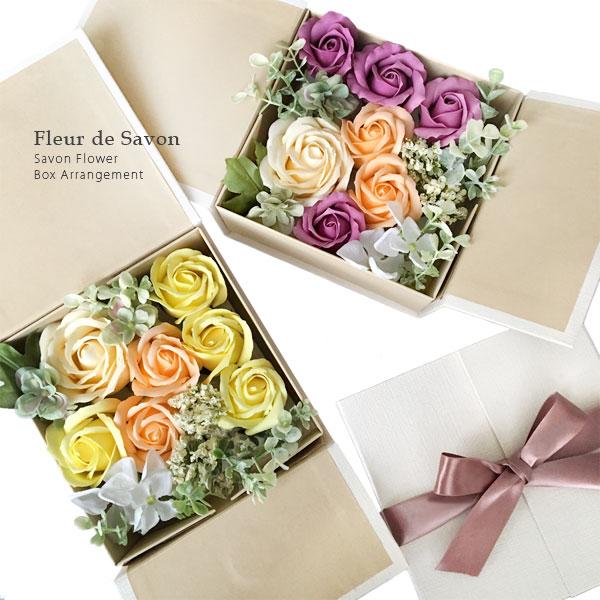 Fleur de Savon シャボン フラワー BOX アレンジメント