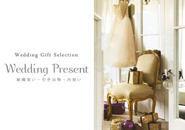 結婚祝い・引き出物・内祝い・贈り物