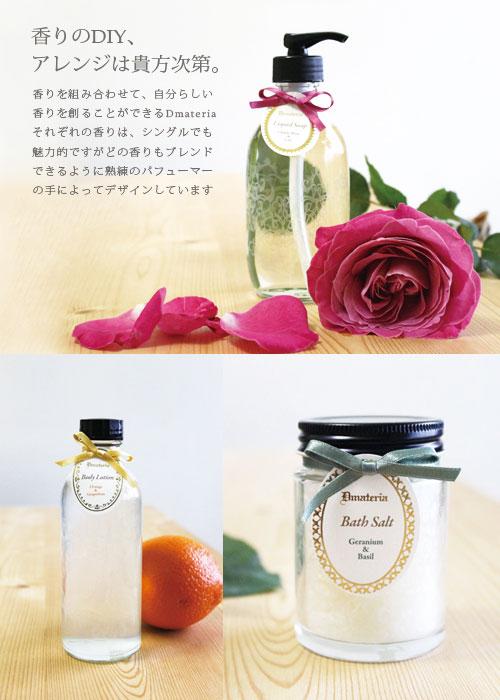 【Dmateria】香りを組み合わせて自分らしい香りをつくることができるDmateria。 まるで色を重ねるように香りを重ね付けしてお気に入りの香りに。
