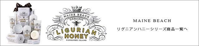 【MAINE BEACH / マインビーチ】 ココナッツ&ライムシリーズ 商品一覧へ