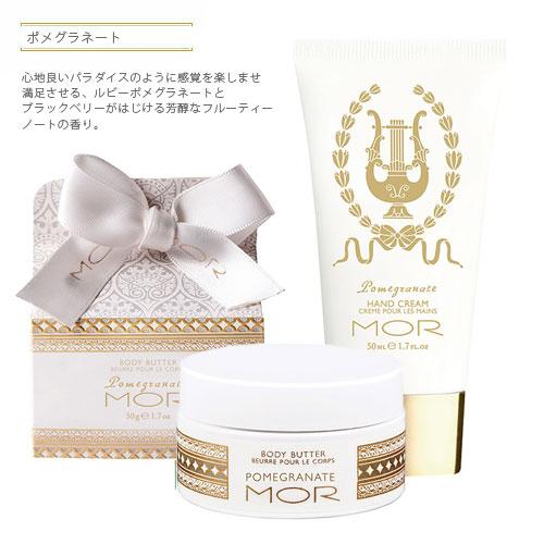 MOR【ポメグラネート】