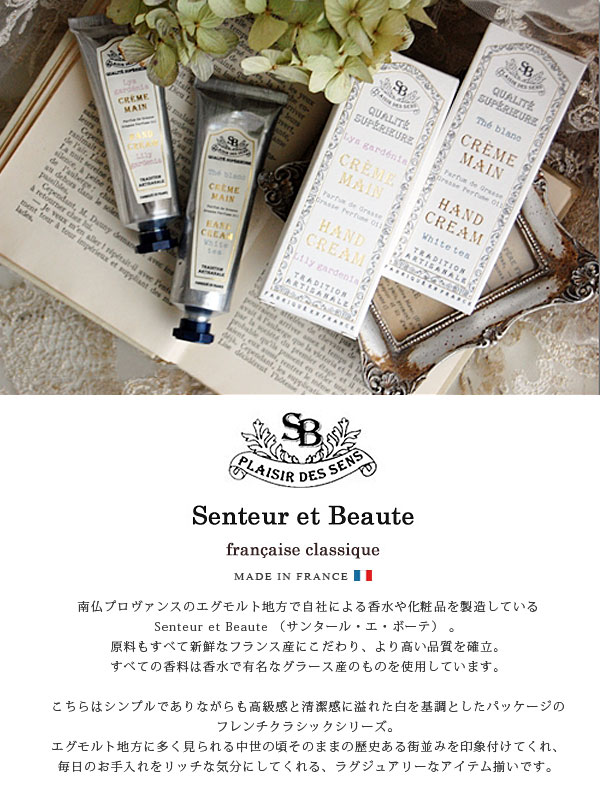 Senteur et Beaute / サンタール・エ・ボーテ 【送料無料】 フランス製 コスメ ギフト