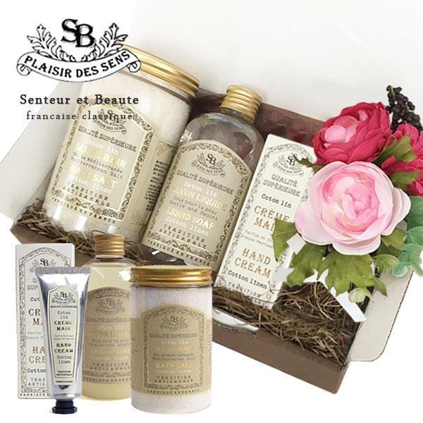【Senteur et Beaute / サンタール・エ・ボーテ コフレセット】ハンドクリーム&入浴剤
