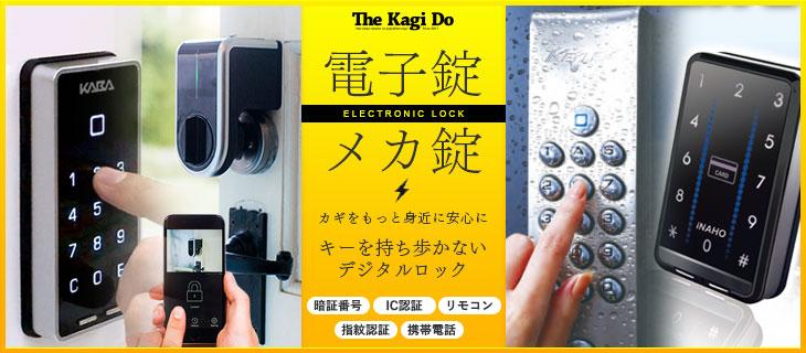 電子錠・メカ錠(暗証番号・リモコン・自動施錠)