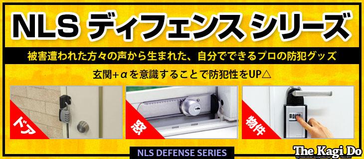 日本ロックサービス ディフェンスシリーズ