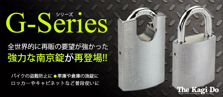 MUL-T-LOCK 南京錠 Gシリーズ