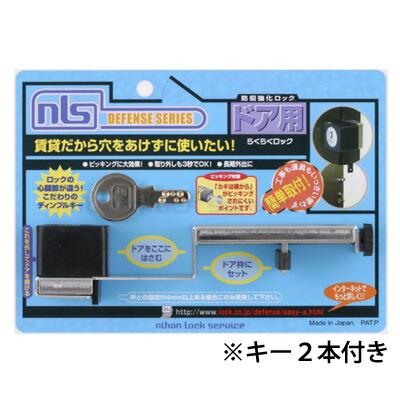 NLS らくらくロック DS-RA-1U