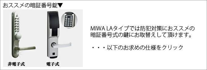 MIWA LAタイプ 暗証番号錠