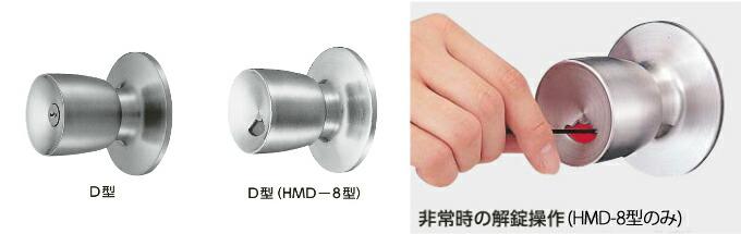 HMシリーズドアノブ形状