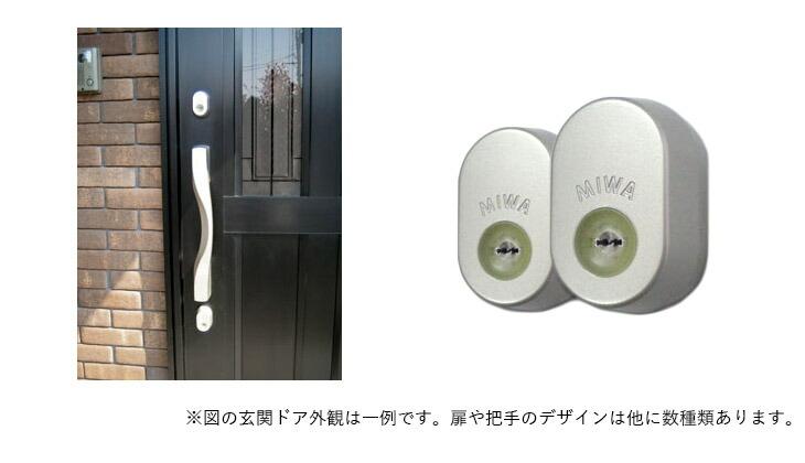 三協立山 MIWA GAF+FE